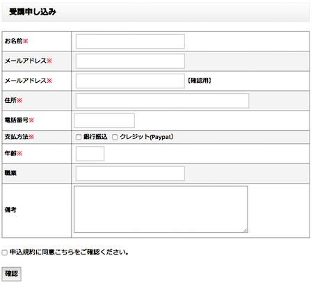 実践Webライター講座デビューコースの申込み画面の画像