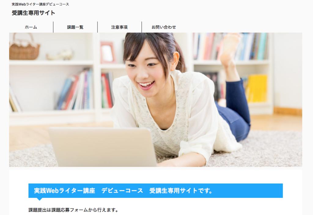 実践Webライター講座 受講生専用サイト